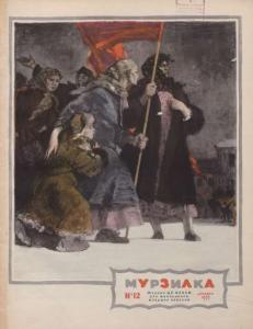 Мурзилка 1955 №12