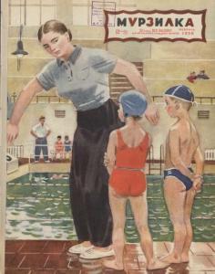 Мурзилка 1956 №02