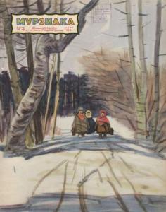 Мурзилка 1956 №03