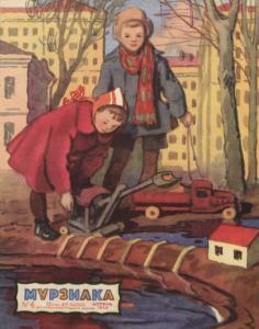 Мурзилка 1956 №04