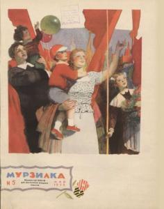 Мурзилка 1956 №05