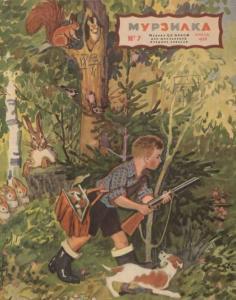 Мурзилка 1956 №07