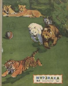 Мурзилка 1956 №08