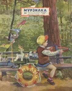 Мурзилка 1956 №09