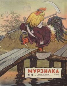 Мурзилка 1956 №10