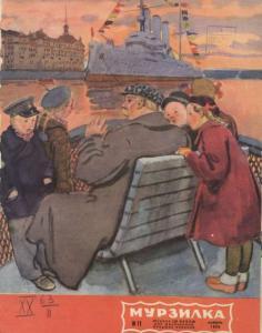 Мурзилка 1956 №11