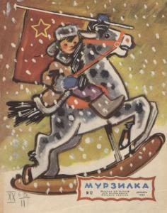 Мурзилка 1956 №12
