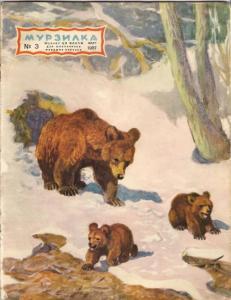 Мурзилка 1957 №03