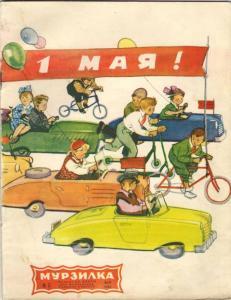 Мурзилка 1957 №05