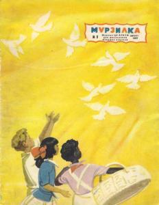 Мурзилка 1957 №08