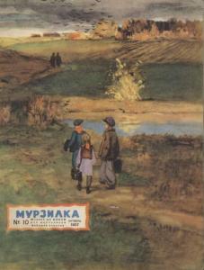 Мурзилка 1957 №10