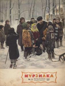 Мурзилка 1957 №11