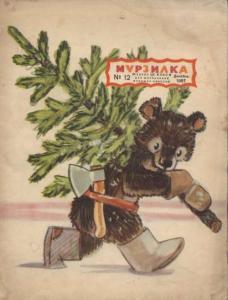 Мурзилка 1957 №12