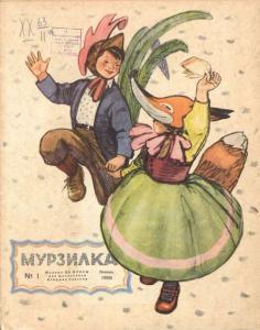 Мурзилка 1958 №01