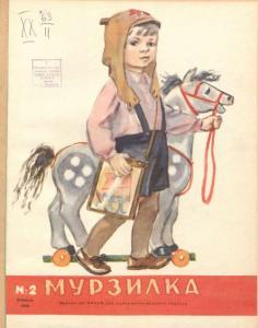 Мурзилка 1958 №02