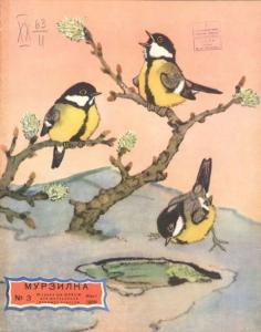 Мурзилка 1958 №03