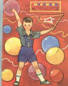 Мурзилка 1958 №05