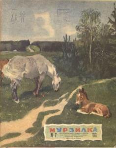 Мурзилка 1958 №07