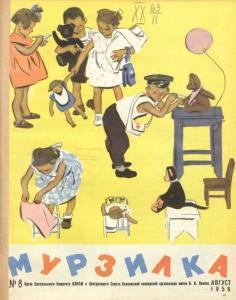Мурзилка 1958 №08