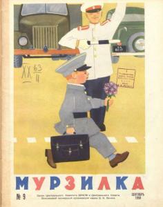 Мурзилка 1958 №09