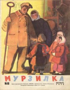 Мурзилка 1958 №10