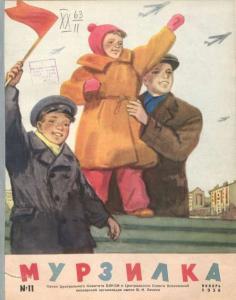 Мурзилка 1958 №11