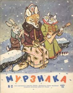 Мурзилка 1958 №12