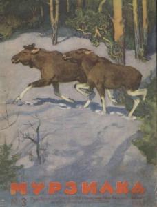 Мурзилка 1959 №03