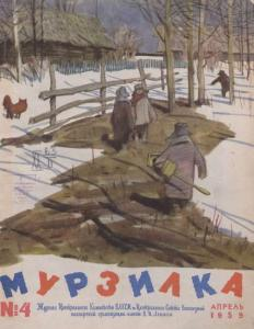 Мурзилка 1959 №04
