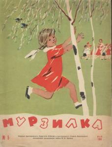 Мурзилка 1959 №05