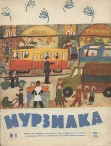 Мурзилка 1959 №06