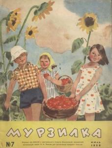 Мурзилка 1959 №07