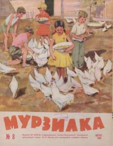Мурзилка 1959 №08