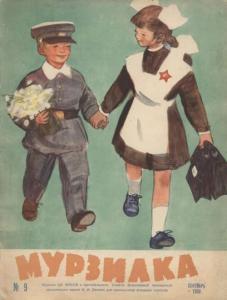 Мурзилка 1959 №09