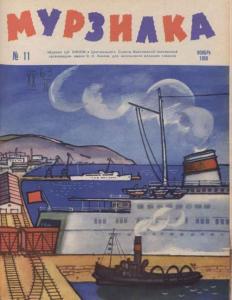 Мурзилка 1959 №11