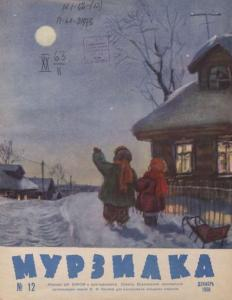 Мурзилка 1959 №12