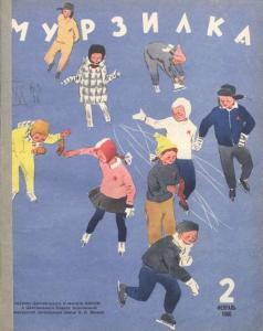 Мурзилка 1960 №02