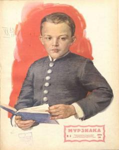 Мурзилка 1960 №04