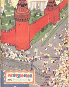 Мурзилка 1960 №05