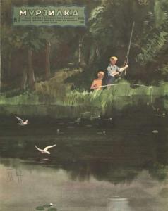 Мурзилка 1960 №07