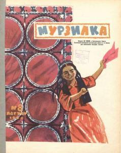 Мурзилка 1960 №08