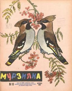 Мурзилка 1960 №10