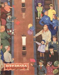 Мурзилка 1960 №11