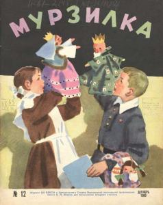 Мурзилка 1960 №12
