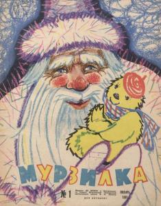 Мурзилка 1961 №01