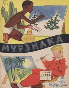 Мурзилка 1961 №03