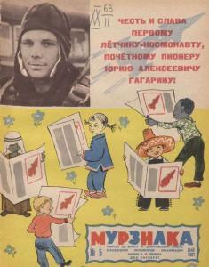 Мурзилка 1961 №05