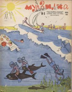 Мурзилка 1961 №06