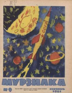 Мурзилка 1961 №09