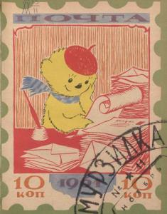 Мурзилка 1961 №11